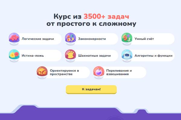 тренажеры мозга для детей онлайн