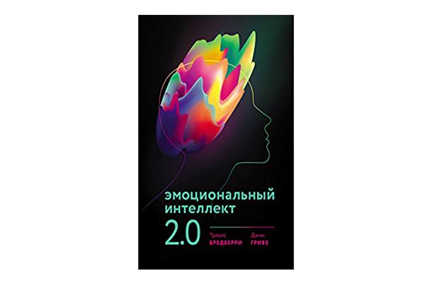 «Эмоциональный интеллект 2.0», Тревис Бредберри и Джин Гривз