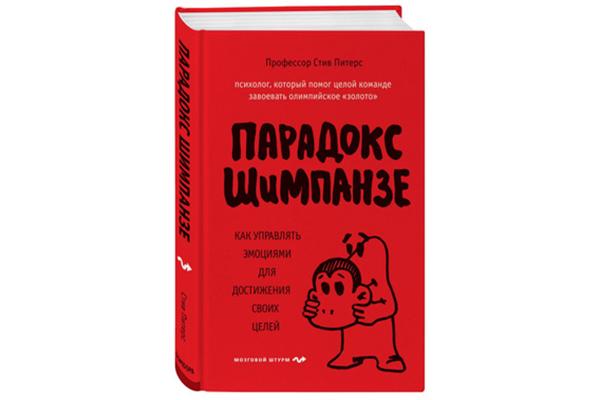 «Парадокс Шимпанзе. Как управлять эмоциями для достижения своих целей» Стив Питерс