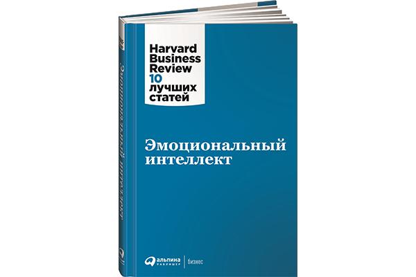 Эмоциональный интеллект, Коллектив авторов Harvard Business Review