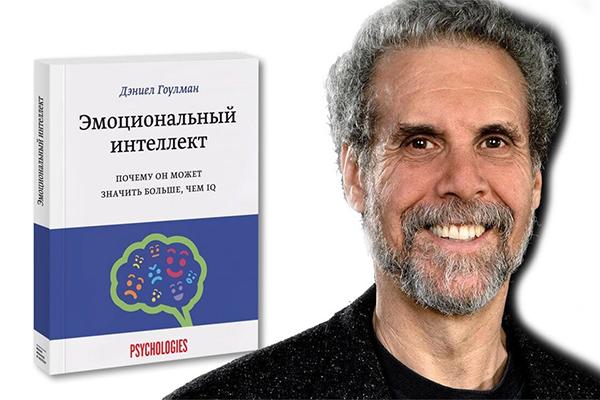 """""""Эмоциональный интеллект. Почему он может значить больше, чем IQ» Дэниел Гоулман."""