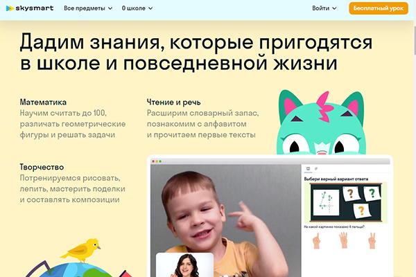 SkySmart уроки для детей 5 6 лет